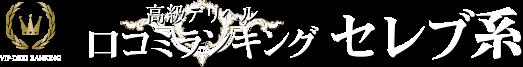 高級デリヘルの口コミ(体験談)ランキング