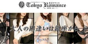高級人妻デリヘル 東京ロマンス