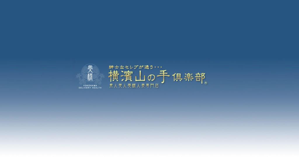 横濱山の手倶楽部