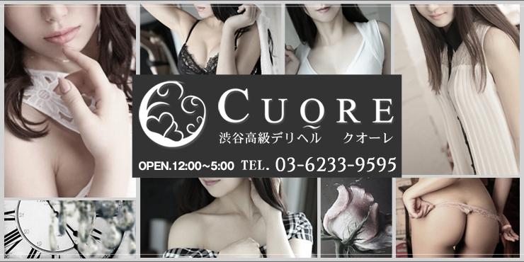 CUORE 〜クオーレ〜
