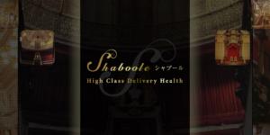Shaboole(シャブール)