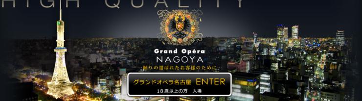 高級デリヘル グランドオペラ名古屋