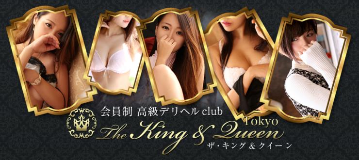 高級デリヘル The King and Queen Tokyo(ザ・キングアンドクイーン東京)