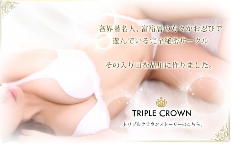 高級デリヘル TRIPLE CROWN(トリプルクラウン)