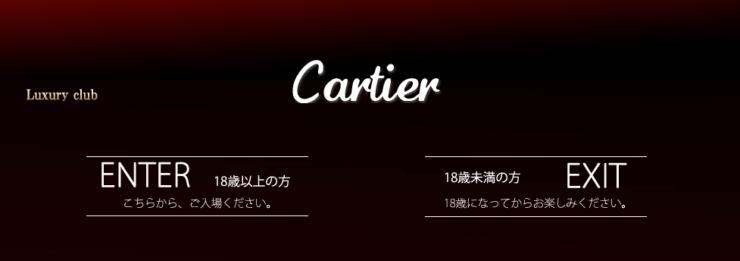 高級デリヘル Club Cartier(クラブカルティエ)