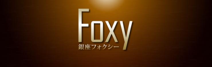 高級デリヘル 銀座FOXY(フォクシー)