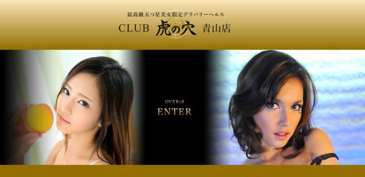 CLUB虎の穴青山店