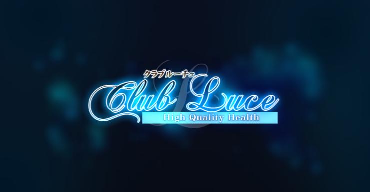 高級デリヘル ClubLuce(クラブルーチェ)