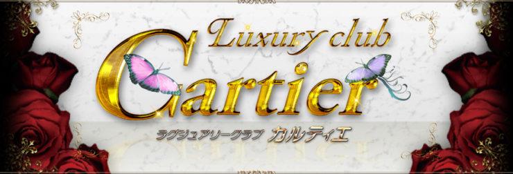 高級デリヘル Club Cartier(クラブカルティエ)大阪