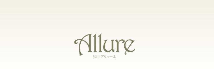 高級デリヘル 品川Allure(アリュール)