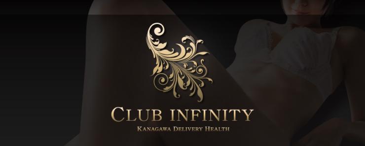 高級デリヘル CLUB INFINITY(クラブインフィニティ)