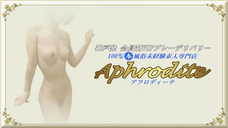 高級デリヘル Aphrodite(アフロディーテ)
