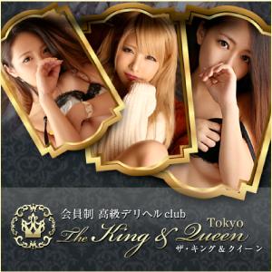 東京高級デリヘルclub The King & Queen TOKYO