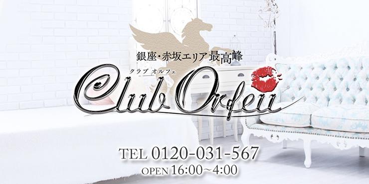クラブオルフェ