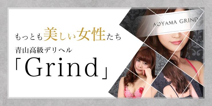 GRIND~青山グラインド~