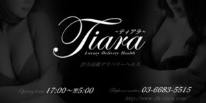 Tiara~ティアラ~